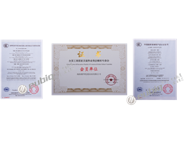 Certificate of China